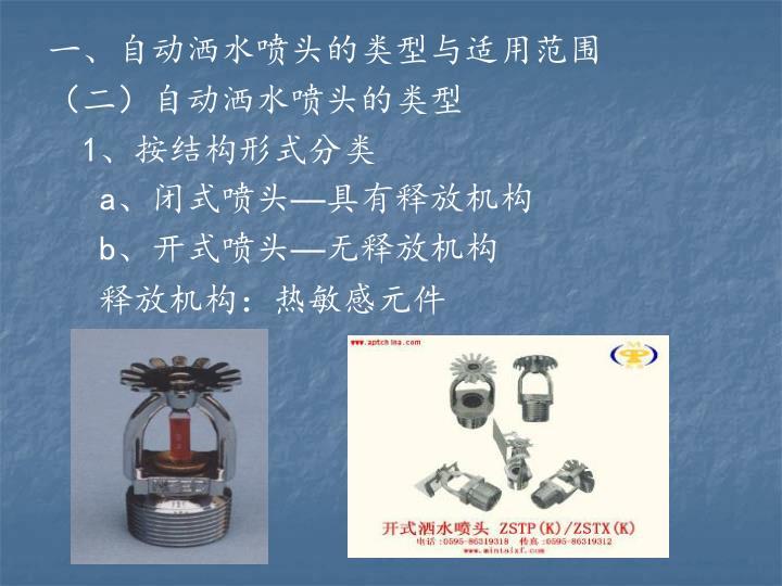 一、自动洒水喷头的类型与适用范围