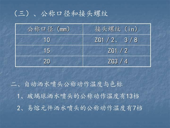 (三)、公称口径和接头螺纹