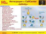 callcenter infinity