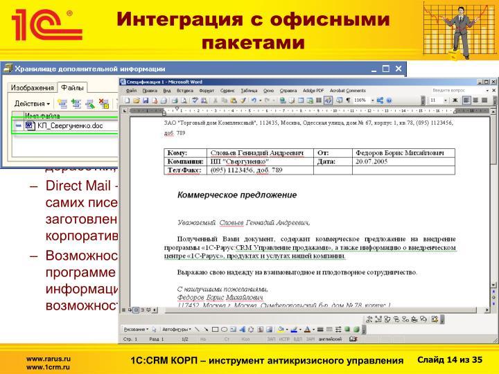 Интеграция с офисными пакетами