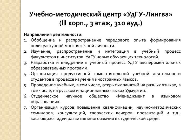 Учебно-методический центр «