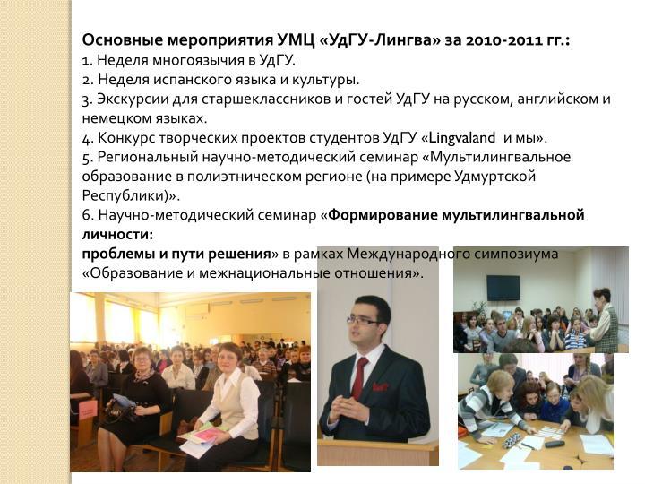 Основные мероприятия УМЦ «