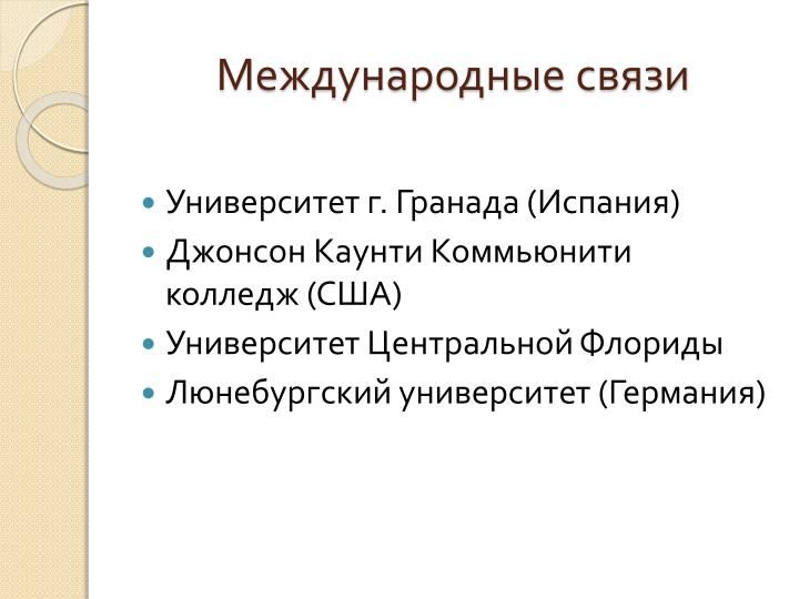 Международные связи