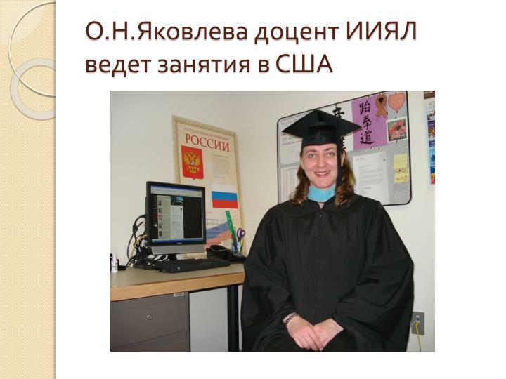 О.Н.Яковлева доцент ИИЯЛ ведет занятия в США