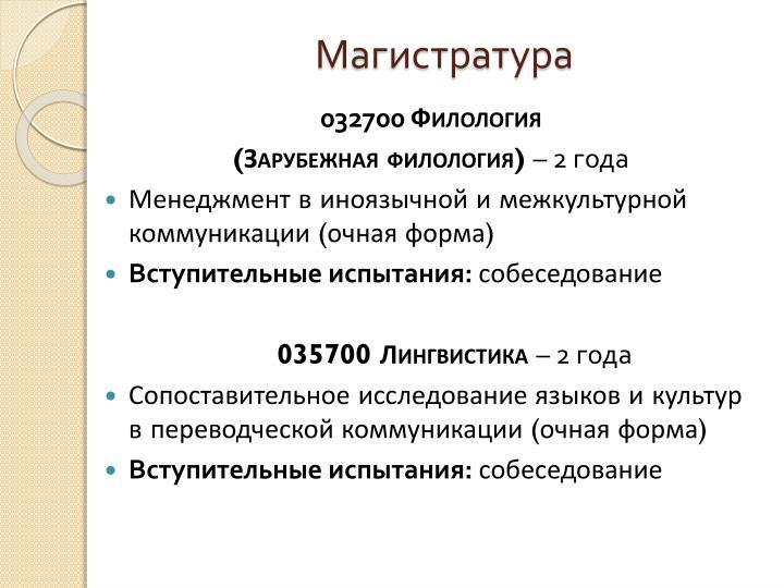 Магистратура