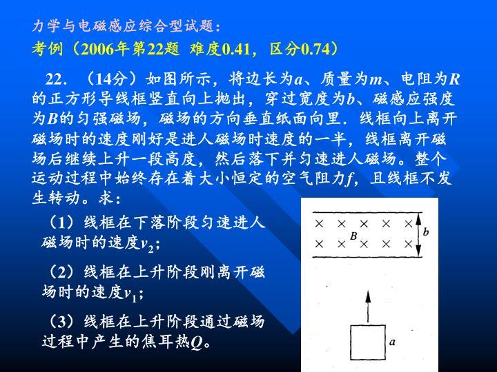 力学与电磁感应综合型试题: