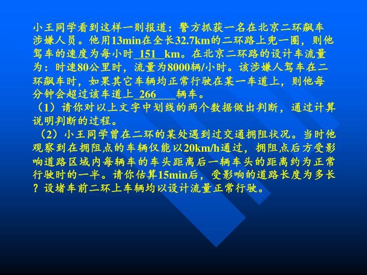 小王同学看到这样一则报道:警方抓获一名在北京二环飙车涉嫌人员。他用