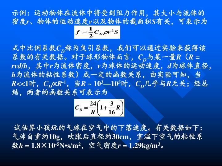 示例:运动物体在流体中将受到阻力作用,其大小与流体的密度