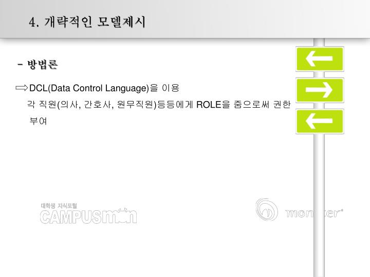 DCL(Data Control Language)