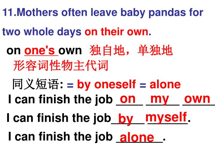 11.Mothers often leave baby pandas for