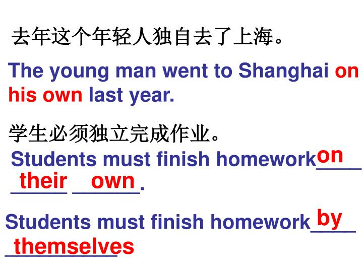 去年这个年轻人独自去了上海。