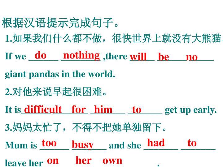 根据汉语提示完成句子。