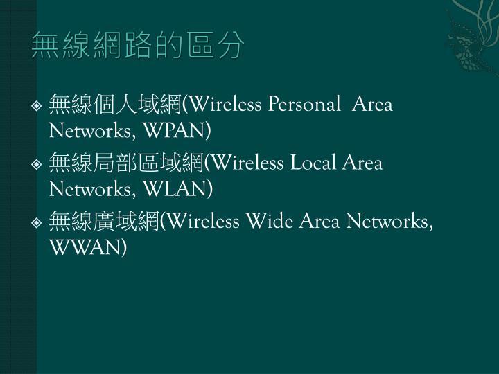 無線網路的區分