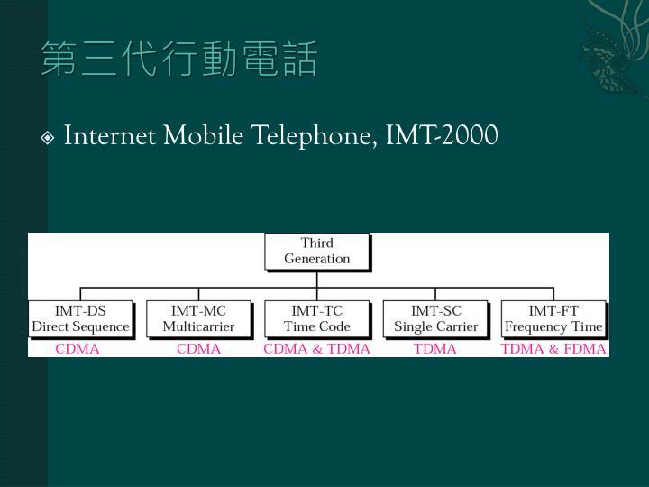 第三代行動電話