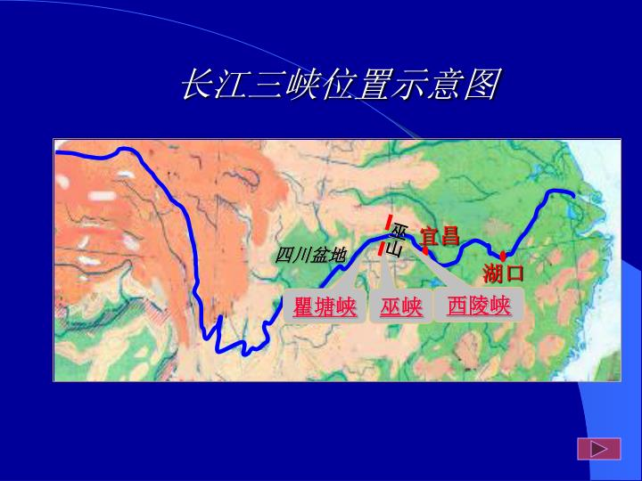 长江三峡位置示意图