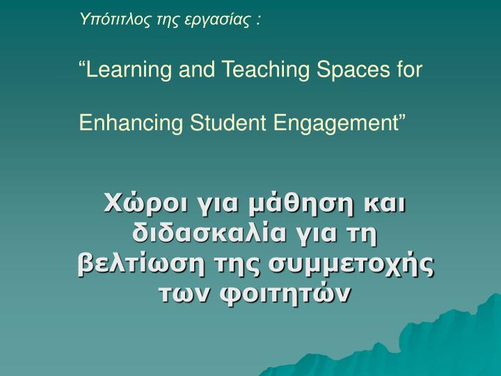 Learning and teaching spaces for enhancing student engagemen t