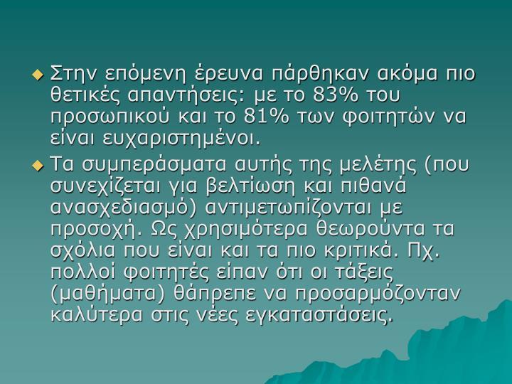 :   83%     81%     .