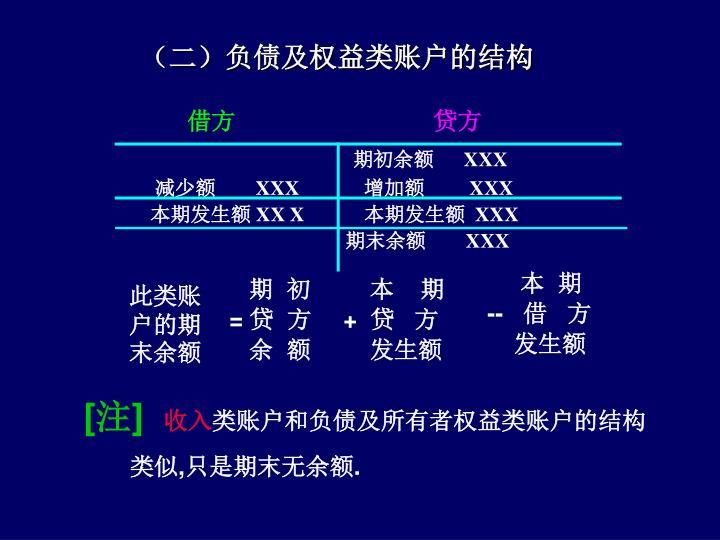 (二)负债及权益类账户的结构