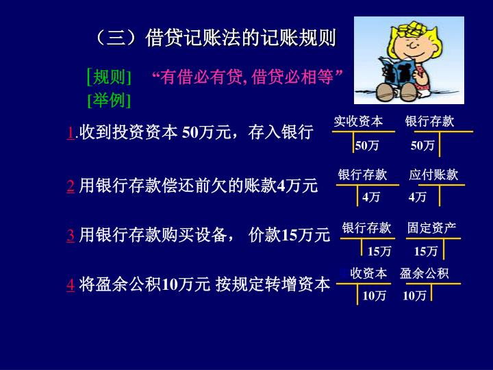 (三)借贷记账法的记账规则