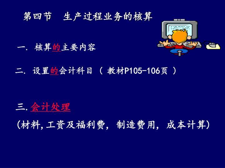 第四节  生产过程业务的核算