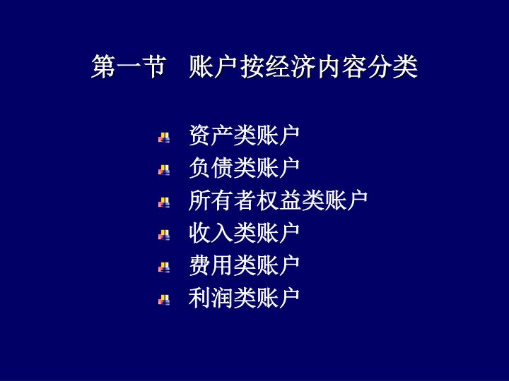 第一节   账户按经济内容分类