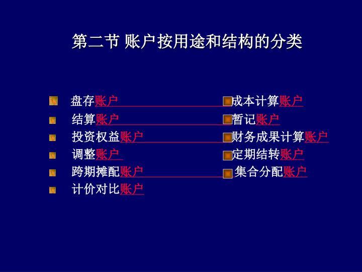 第二节 账户按用途和结构的分类