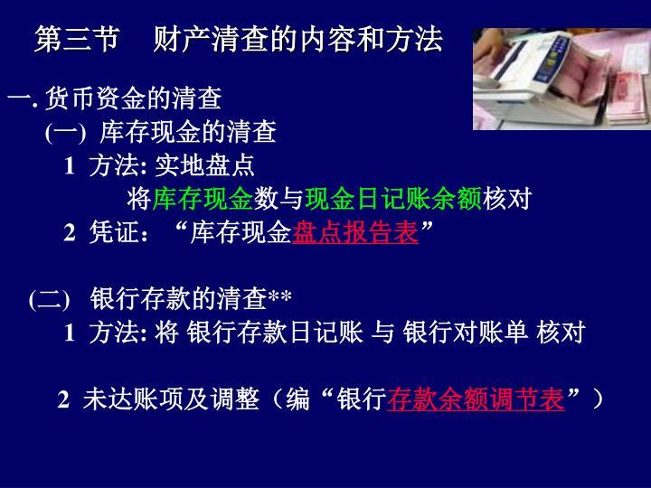 第三节    财产清查的内容和方法