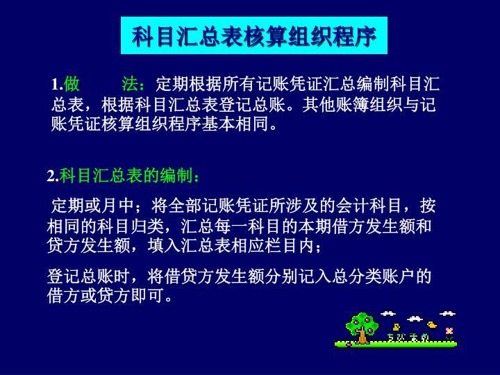 科目汇总表核算组织程序