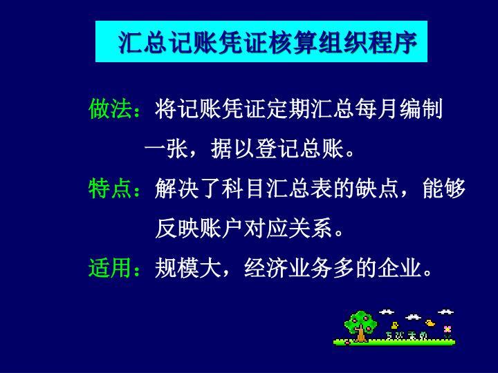 汇总记账凭证核算组织程序