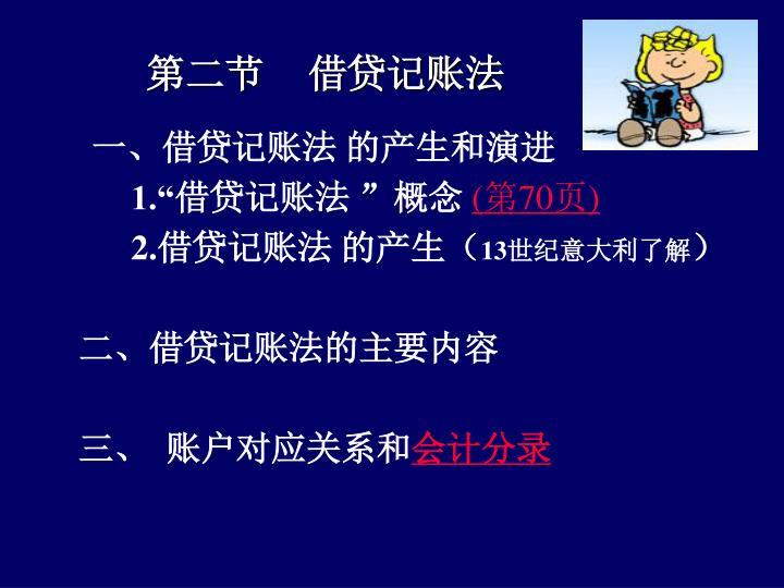 第二节    借贷记账法