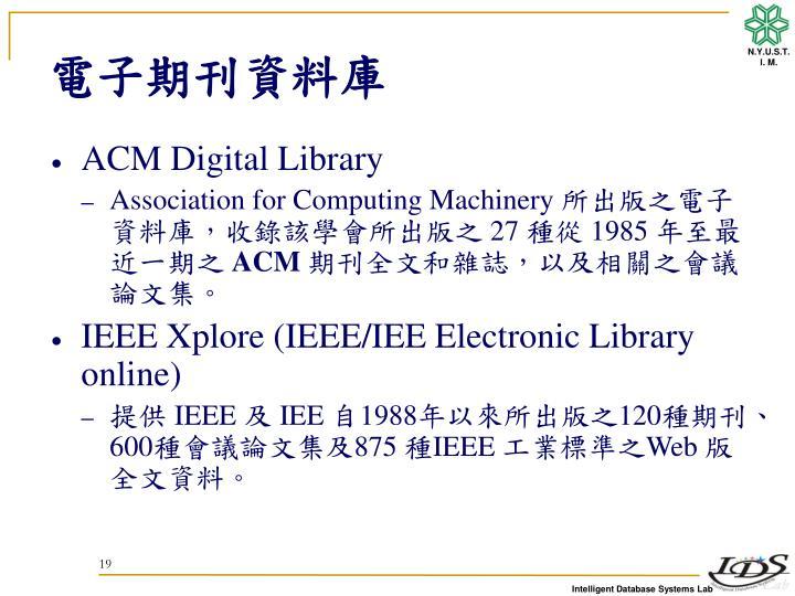 電子期刊資料庫