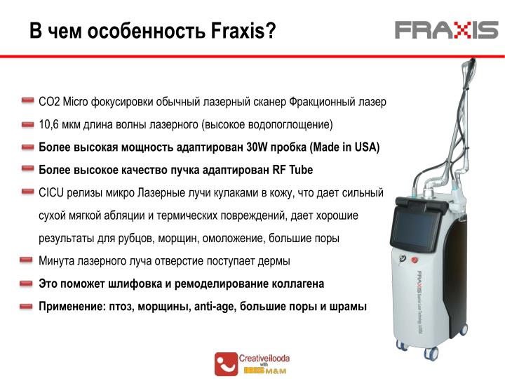 В чем особенность Fraxis?