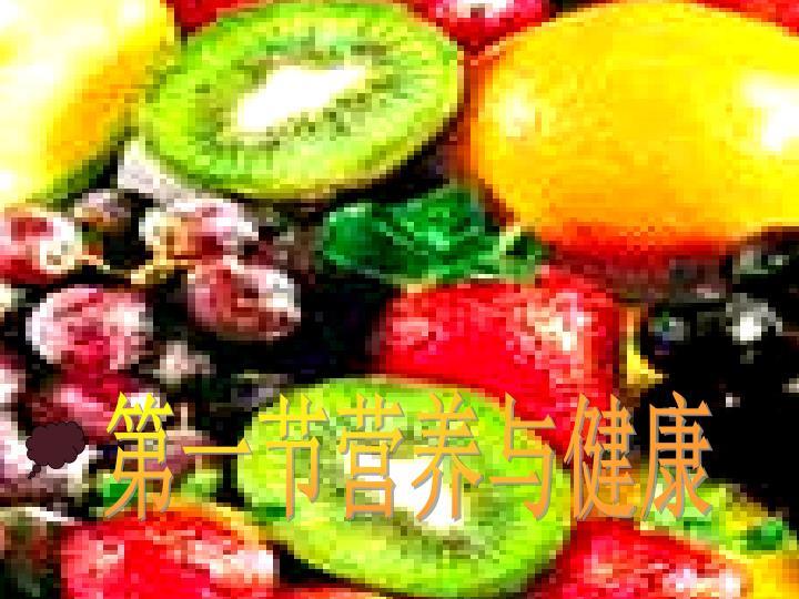 第一节营养与健康