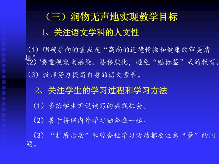 (三)润物无声地实现教学目标