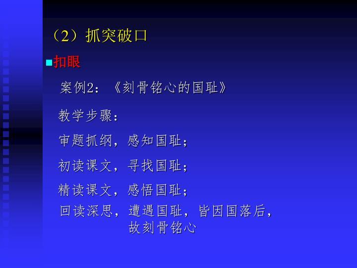 (2)抓突破口