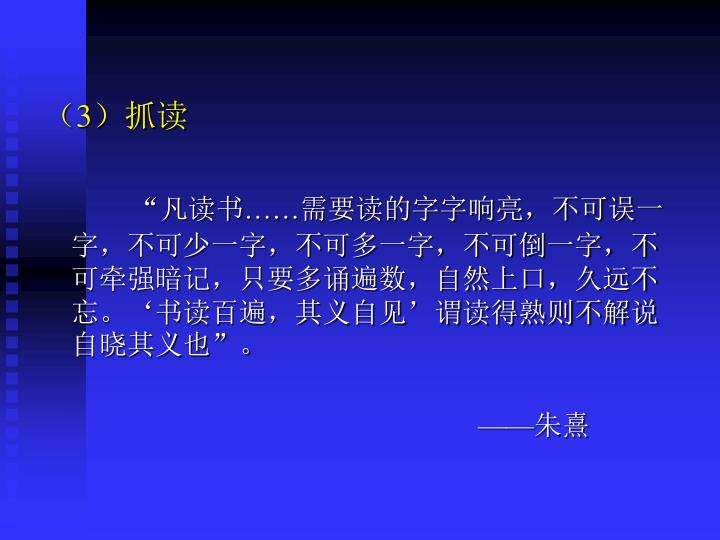 (3)抓读