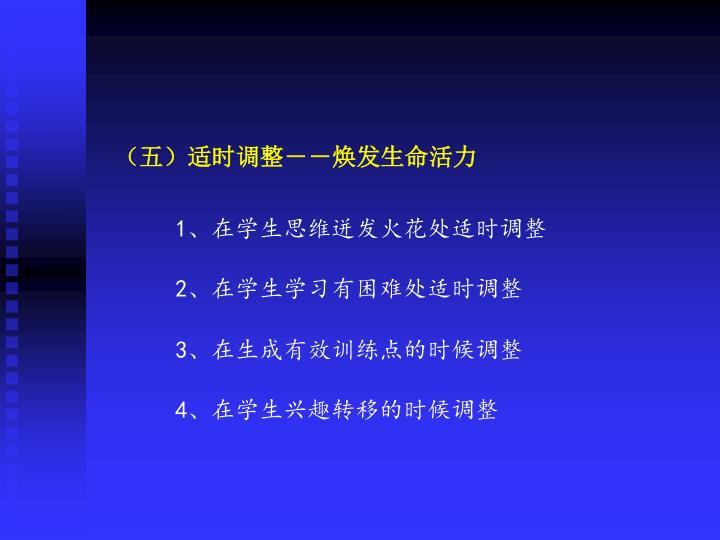 (五)适时调整――焕发生命活力