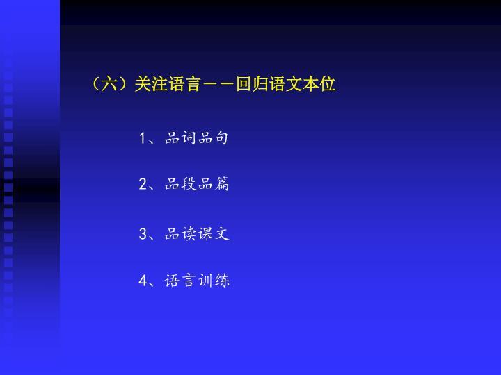 (六)关注语言――回归语文本位
