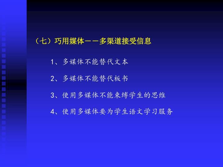 (七)巧用媒体――多渠道接受信息