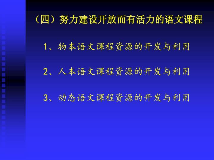 (四)努力建设开放而有活力的语文课程