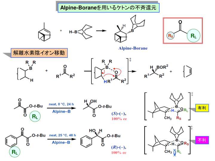 Alpine-Borane