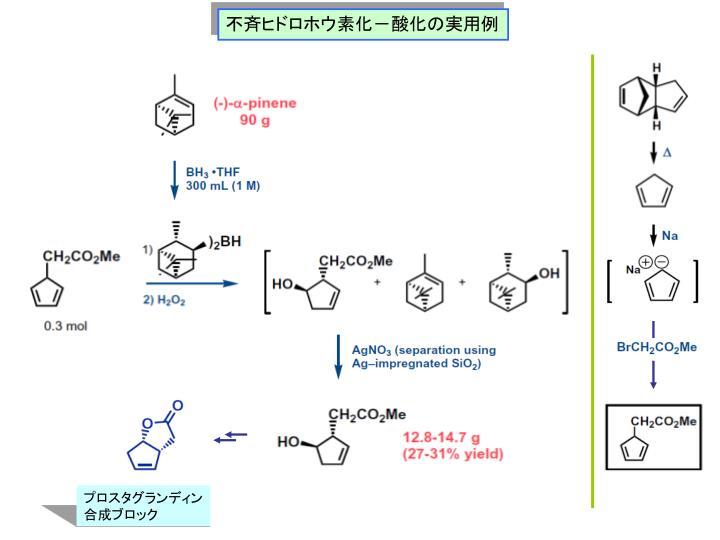不斉ヒドロホウ素化-酸化の実用例