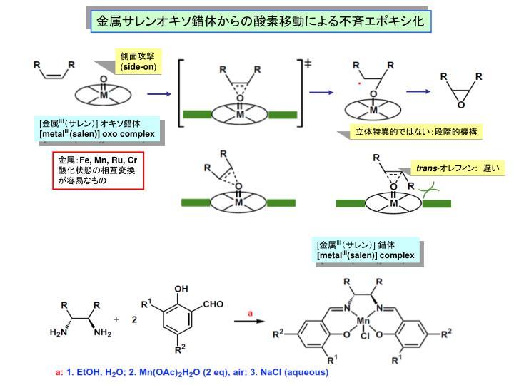 金属サレンオキソ錯体からの酸素移動による不斉エポキシ化