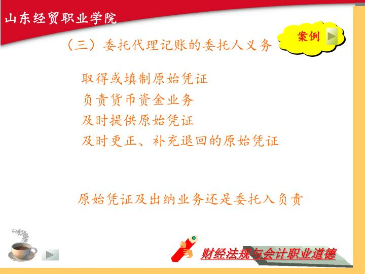 (三)委托代理记账的委托人义务