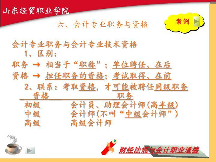 六、会计专业职务与资格