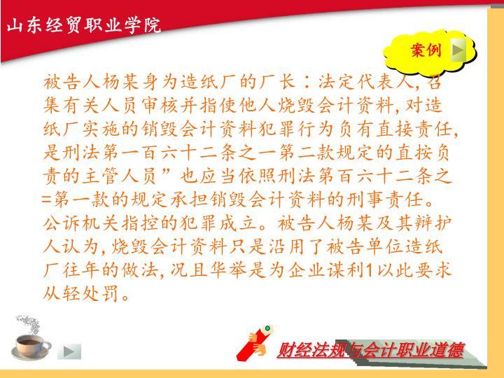 被告人杨某身为造纸厂的厂长∶法定代表人