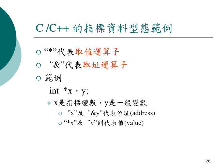 C /C++