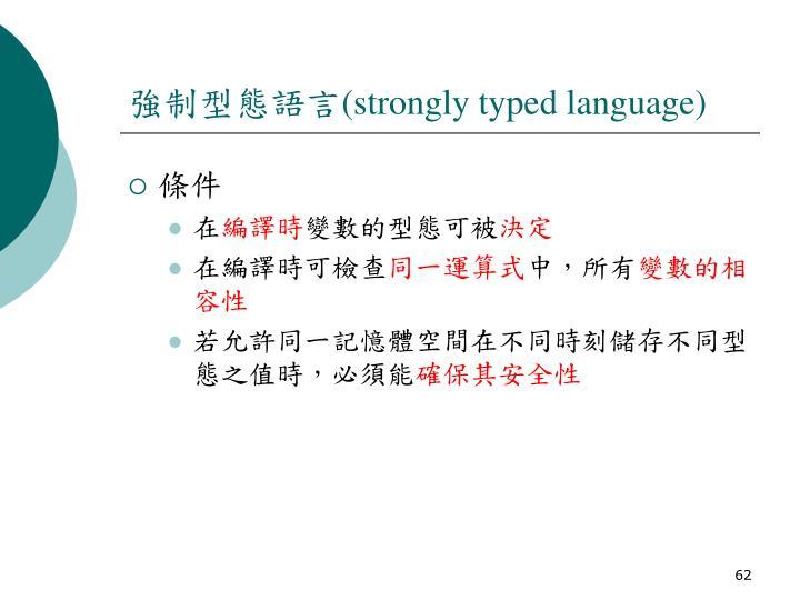 強制型態語言