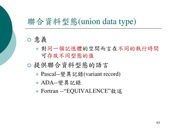 聯合資料型態