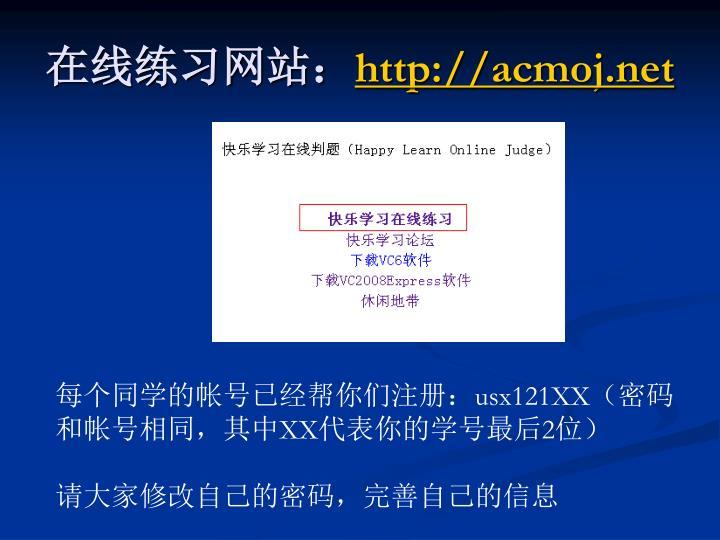在线练习网站:
